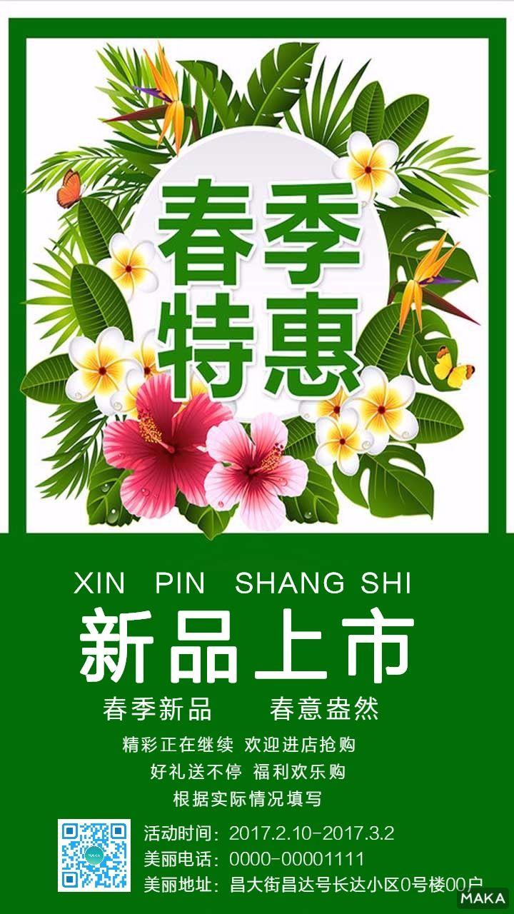 春季特惠海报