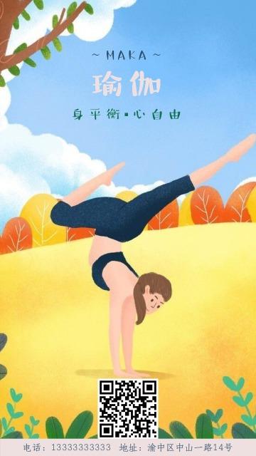 【5】瑜伽馆培训招生活动宣传推广清新卡通海报-浅浅设计