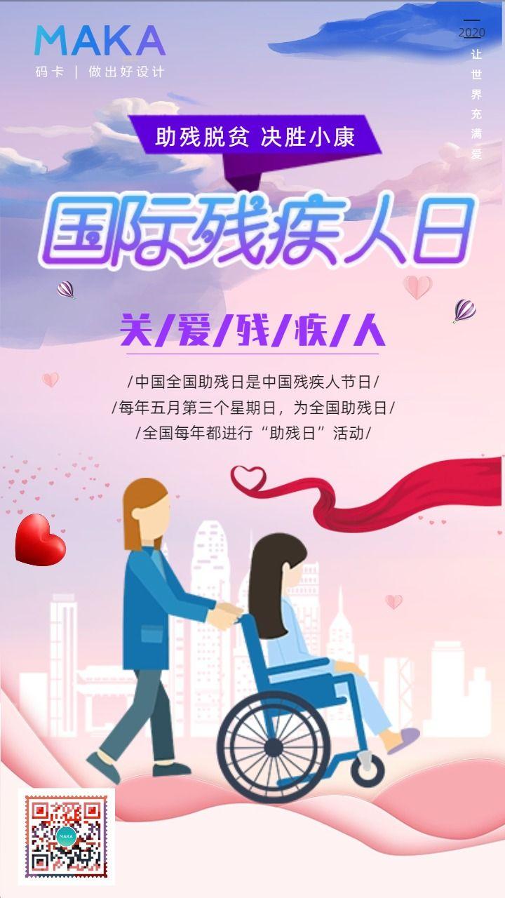 紫色扁平全国助残日公益宣传手机海报