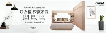白色简约电商淘宝家具衣柜促销banner模板