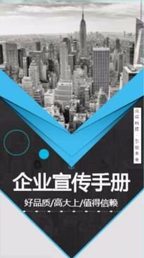 简约大气公司宣传手册 公司产品介绍宣传视频