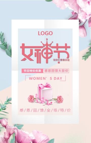 3.8妇女节清新淡雅美容美妆产品促销宣传H5