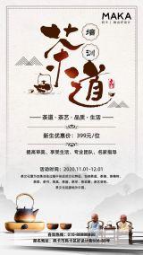 灰色水墨中国风茶之道培训招生宣传手机海报
