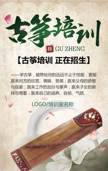水墨风古筝培训班品牌宣传儿童兴趣班H5