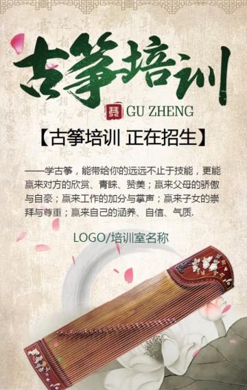 古筝培训班古筝学习机构古筝品牌宣传儿童兴趣班古筝招生