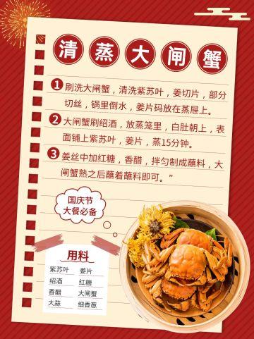 红色国庆节大餐教程小红书封面