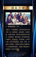 蓝金大气公司团队介绍人物形象宣传H5