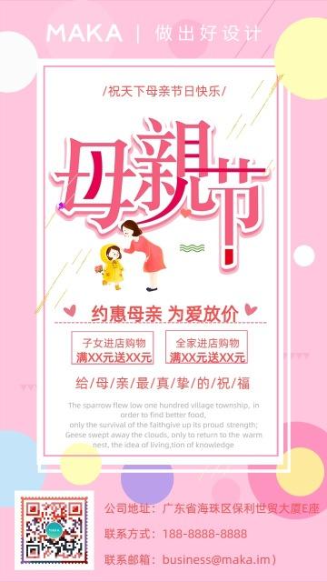 粉色卡通风母亲节促销活动商业零售手机海报
