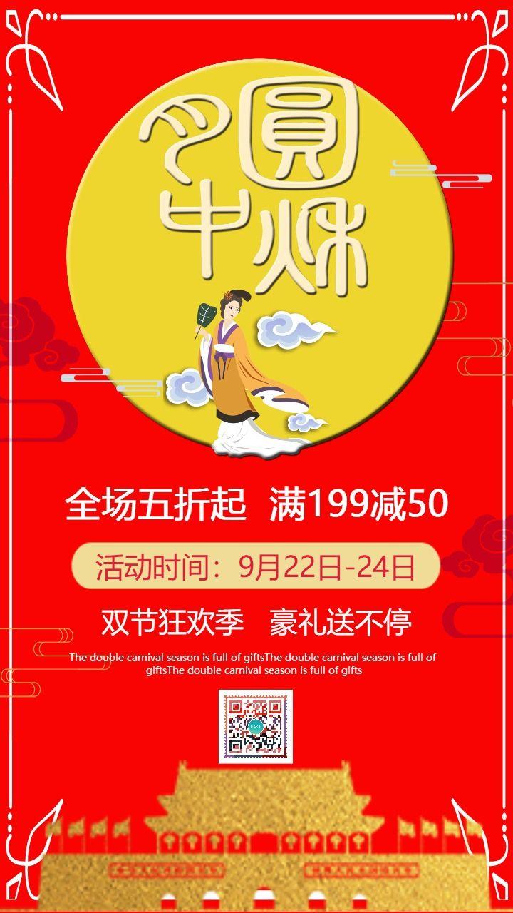 喜庆红色月圆中秋 八月十五中秋节店铺促销活动