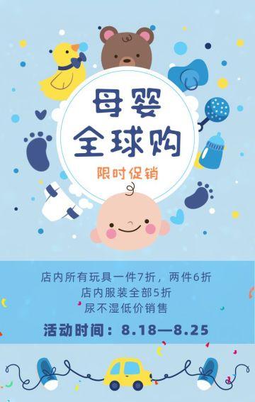 蓝色卡通清新插画小清新母婴用品商场促销宣传H5