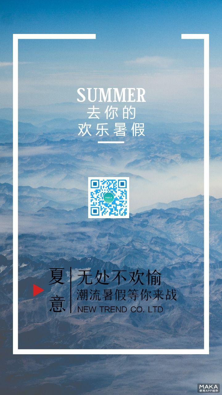 夏意——青春潮流暑假旅游新玩法