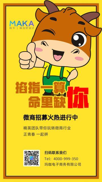 黄色卡通微商代理招募海报
