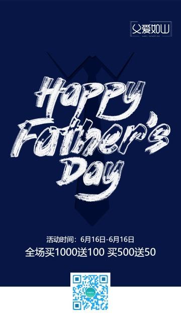 炫酷父亲节商家促销父亲节贺卡优惠活动宣传海报