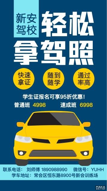 蓝色卡通驾校学车招生宣传推广海报
