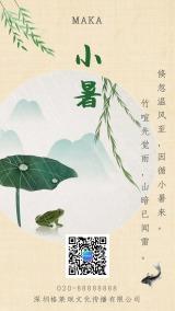 小暑二十四节气文化习俗民俗风俗企业宣传推广通用绿色简约清新中国风日签海报