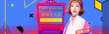 炫酷潮流女装服饰电商banner