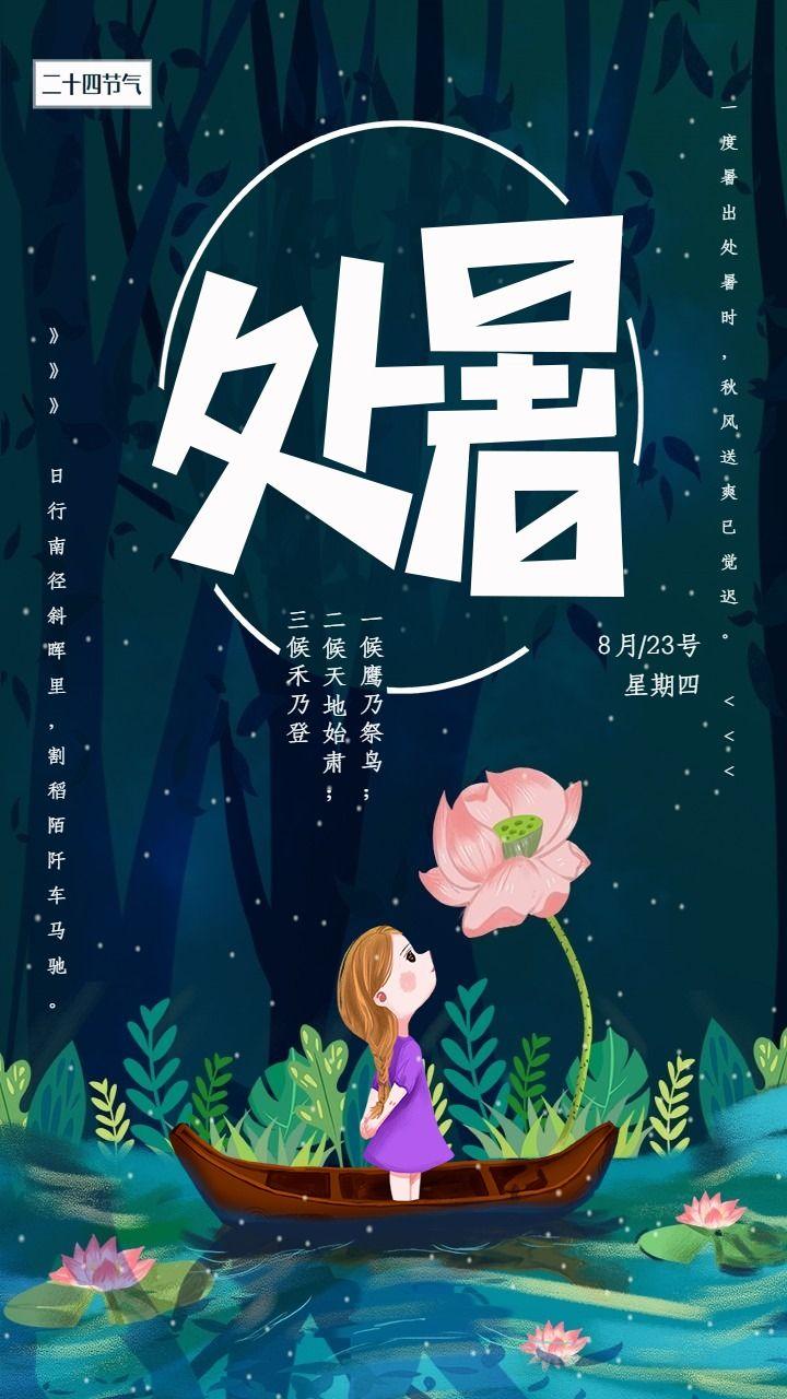 二十四节气处暑气节中国传统季节性宣传海报