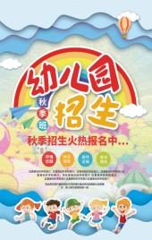 招生 幼儿园招生 幼儿园宣传 幼儿园介绍 动态卡通 扁平