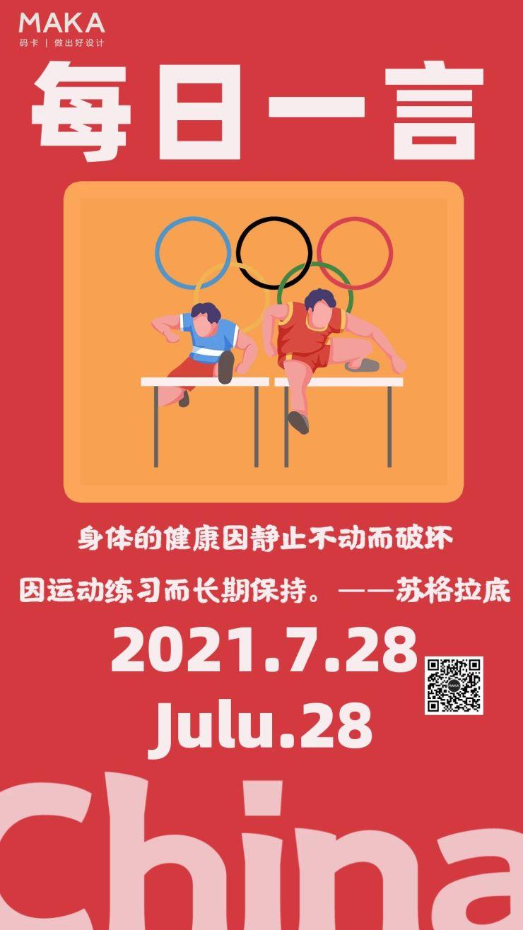 每日一言 励志运动 奥运会 日签
