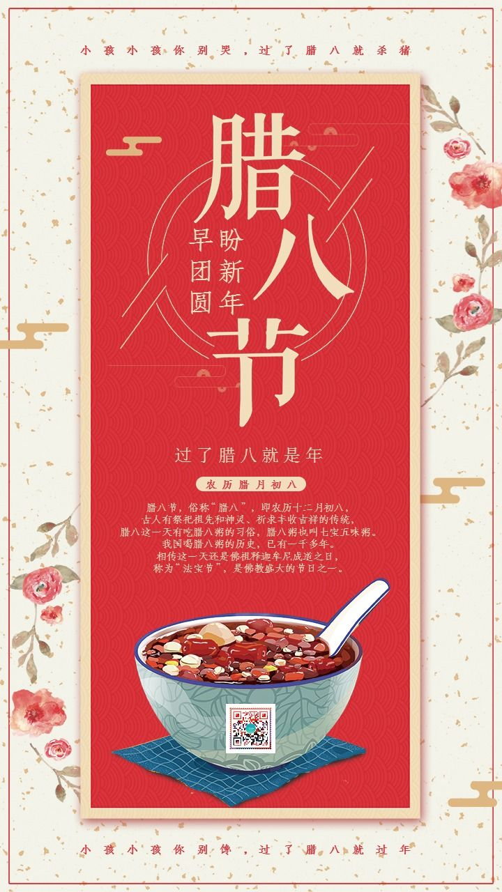 2019腊八节新年祝福促销活动企业宣传
