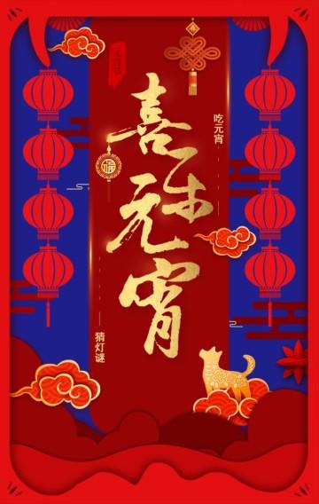 公司通用元宵节宣传祝福最新中国红传统H5