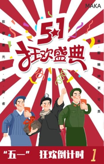 卡通风五一狂欢盛典倒计时宣传手机H5模版