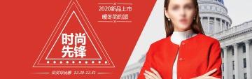 时尚简约女装服饰电商banner
