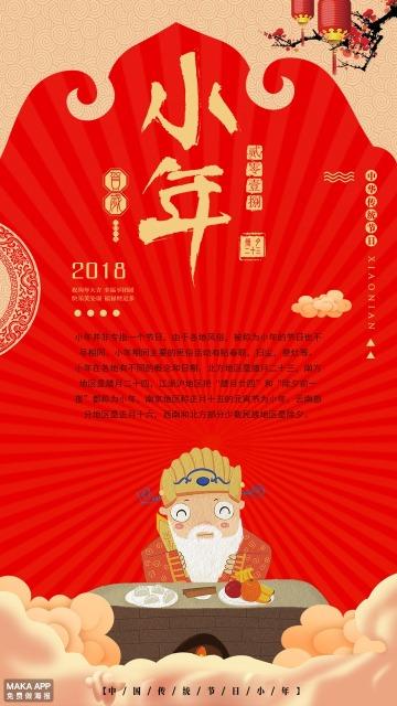 中国风小年新年快乐红色海报