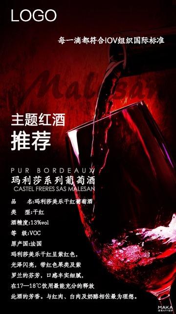大气简约红酒宣传广告海报