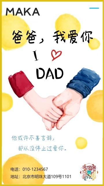 父亲节祝福手绘风爸爸我爱你手机海报