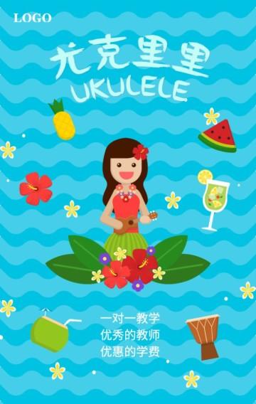 寒假暑假尤克里里培训班招生ukulele等乐器速成班招生宣传蓝色卡通活泼模板