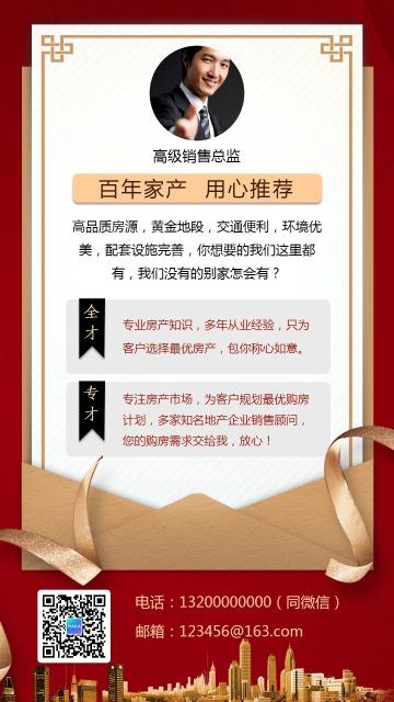 金红大气地产类社交名片模板