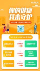 保险行业产品介绍产品卖点手机海报模板