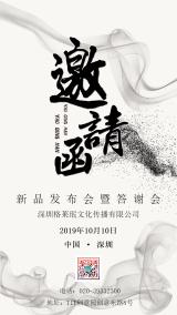 灰色怀旧中国风公司会议邀请函 公司新品发布会邀请函宣传海报