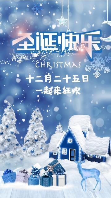 圣诞节快乐促销模板