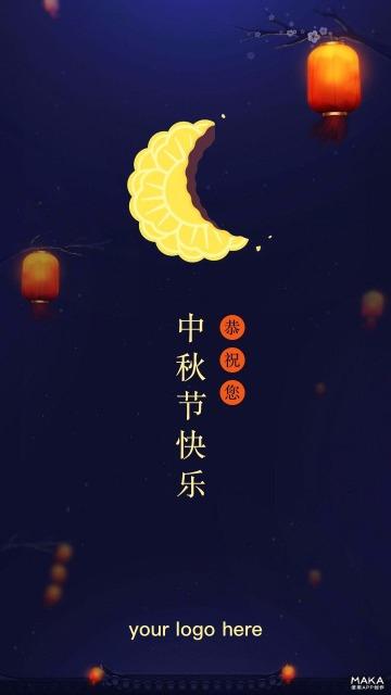 创意中秋节月饼贺卡古风
