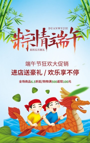 端午节五月五节日祝福商家产品促销宣传H5