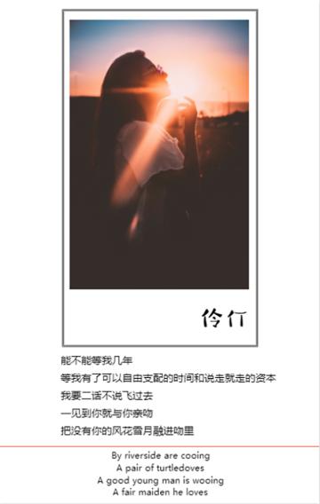 线条极简风格个人旅游相册H5