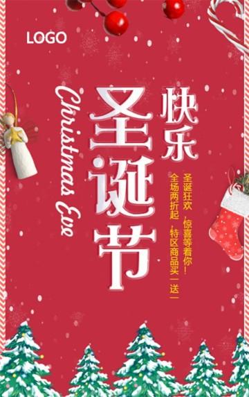 圣诞节红色平安夜促销活动