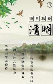 高端古风清明节春游团建活动方案H5