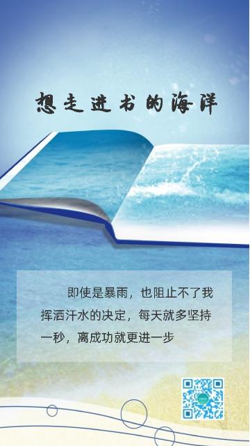 清新自然读书励志心情日签手机海报