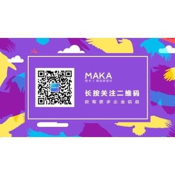 时尚炫酷蓝紫企业微信公众号底部二维码
