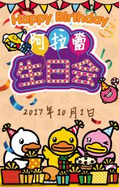 小黄鸭精品宝宝生日贺卡周岁宴