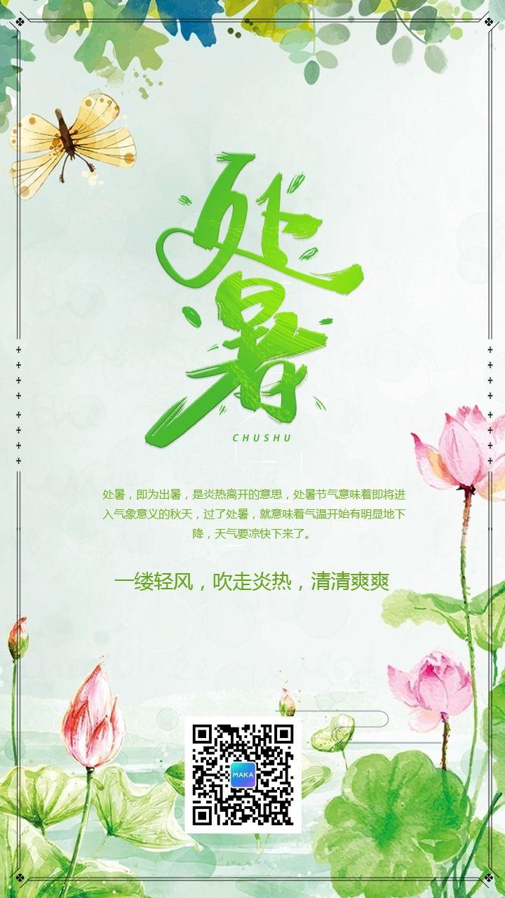 绿色简约文艺处暑节气日签手机海报