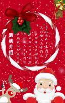 圣诞节圣诞节宣传 圣诞节快乐 圣诞节邀请函 圣诞节平安夜活动 圣诞狂欢 圣诞节介