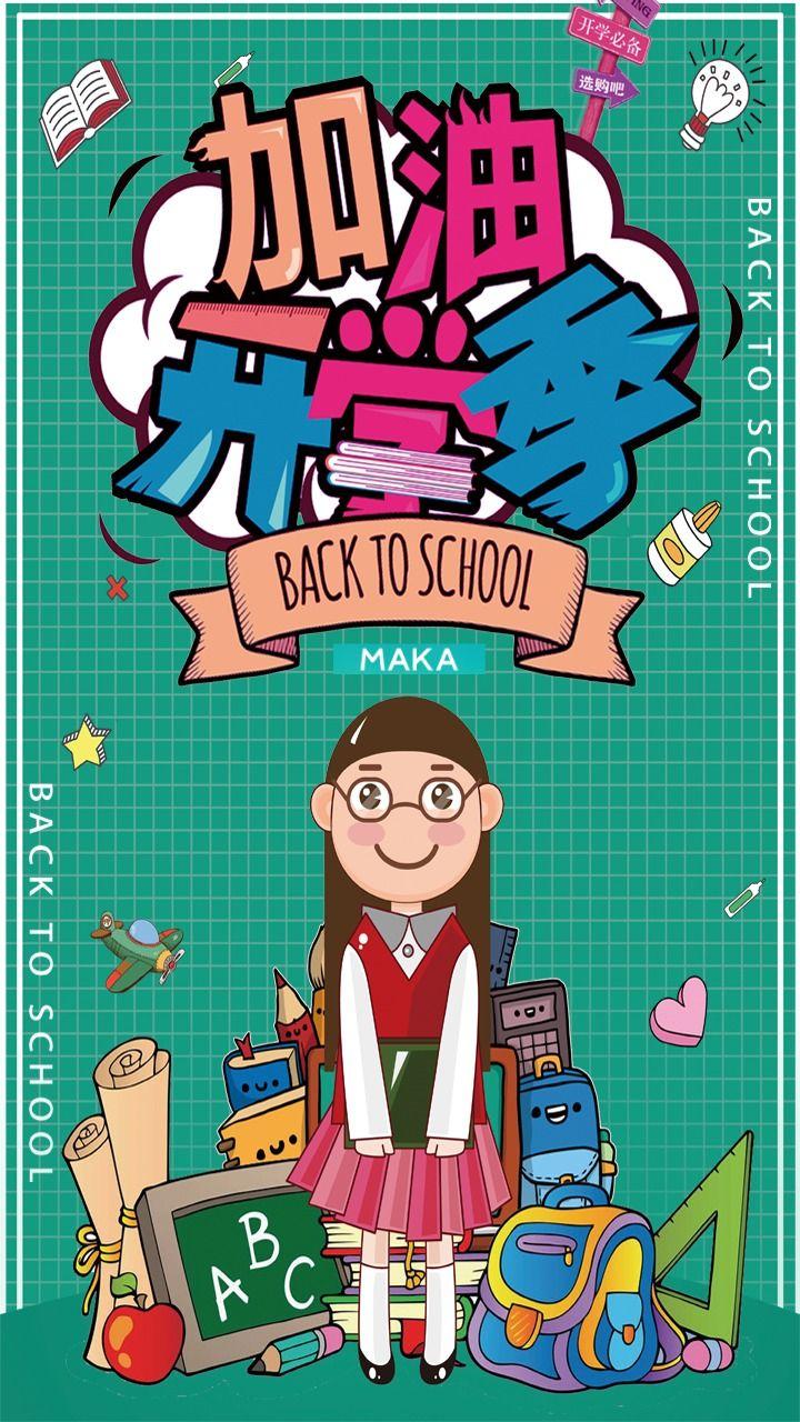 开学季卡通文艺通用宣传介绍海报