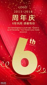 红色喜庆6周年庆典促销海报模板