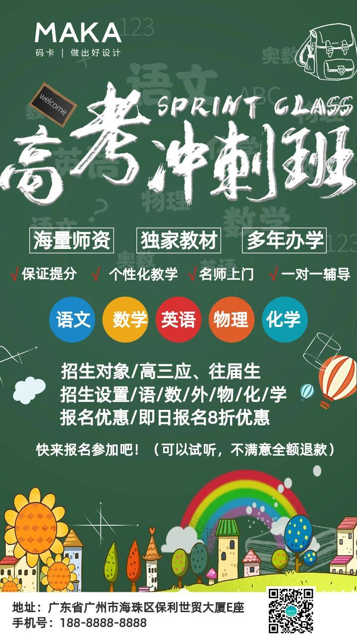 绿色简约考前冲刺课业辅导手机海报
