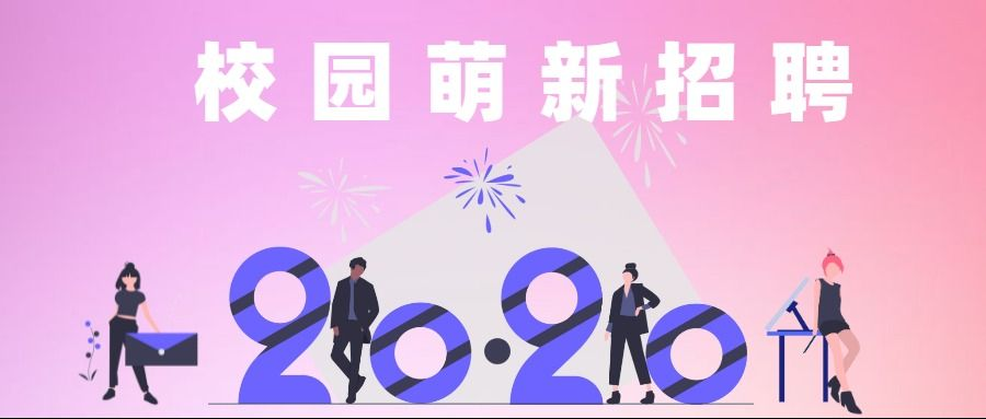 粉紫色扁平简约校园学生招聘社会招聘海报