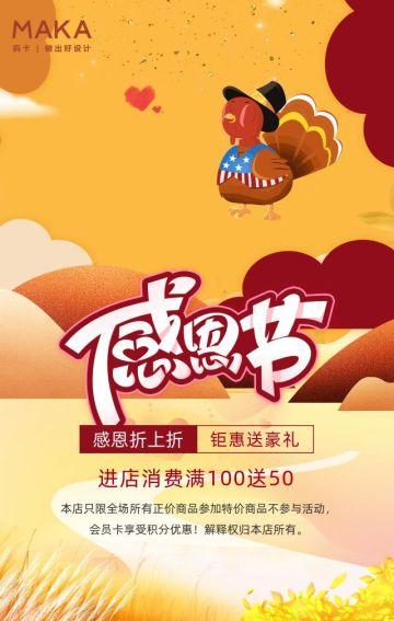 黄色文艺创意感恩节商家节日促销活动翻页H5